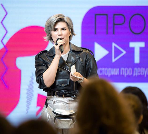 «ПРО ТЕБЯ»: истории про девушек и технологии